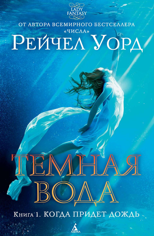 Темная вода скачать книгу бесплатно рейчел уорд