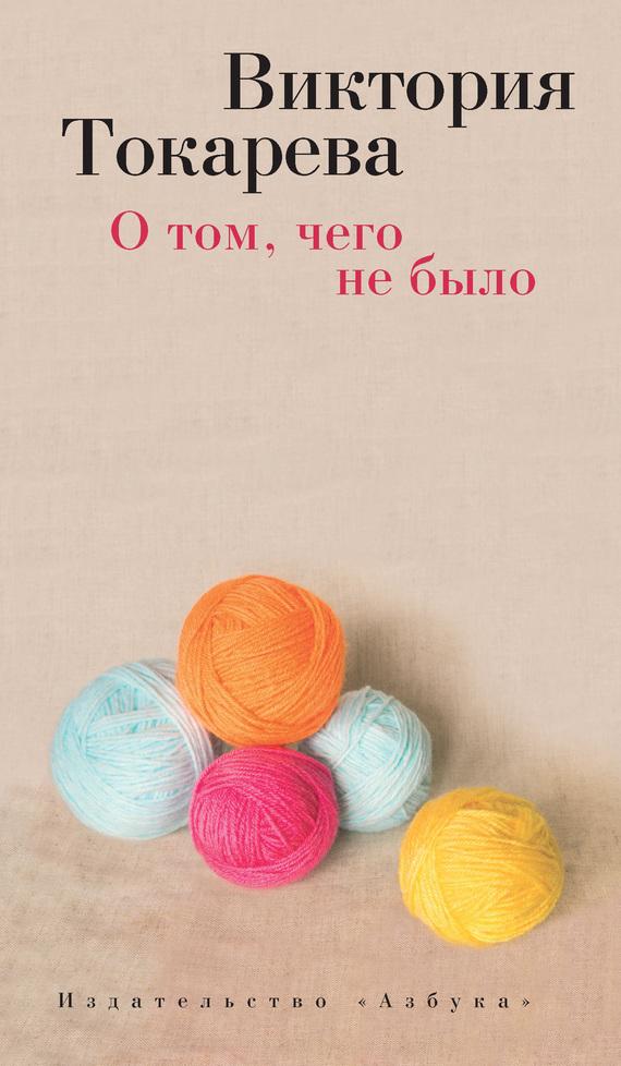 «О том, чего не было (сборник)» Виктория Токарева