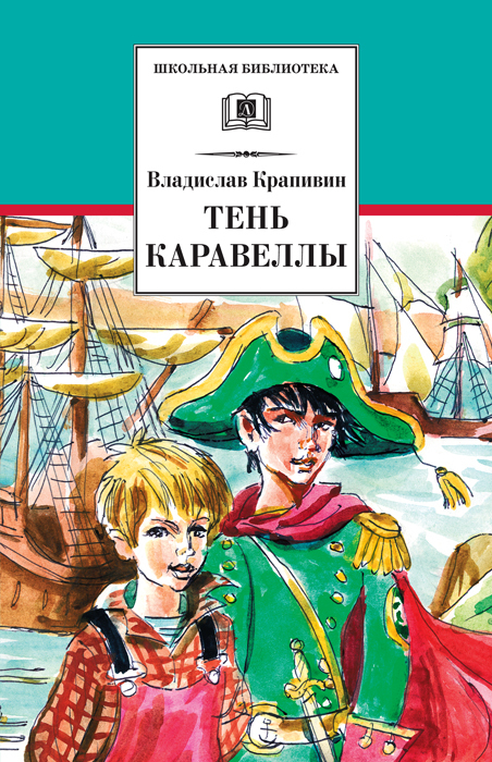 Владислав Крапивин - Тень каравеллы (сборник)