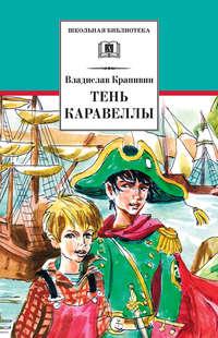Крапивин, Владислав  - Тень каравеллы (сборник)