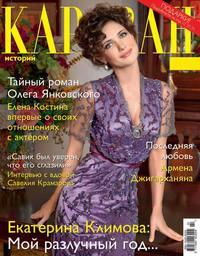 Отсутствует - Журнал «Караван историй» №02, февраль 2015