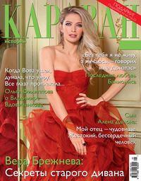 Отсутствует - Журнал «Караван историй» &#847001, январь 2015
