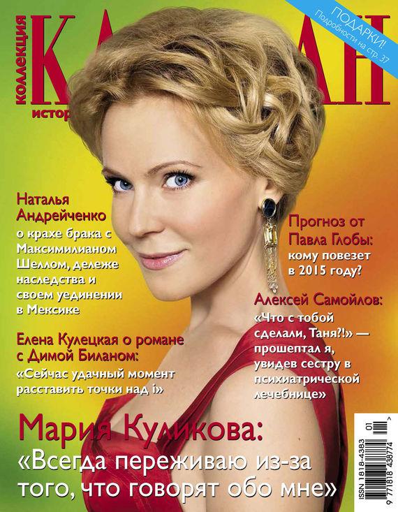 Отсутствует Коллекция Караван историй №01/2015