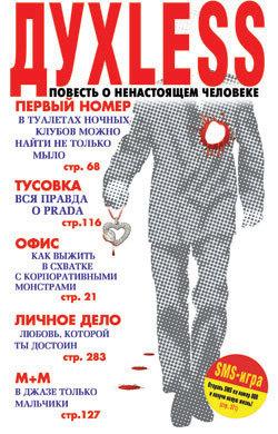Сергей Минаев Духless: Повесть о ненастоящем человеке духless