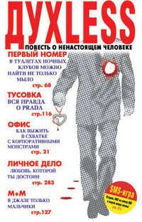 Минаев, Сергей  - Духless: Повесть о ненастоящем человеке