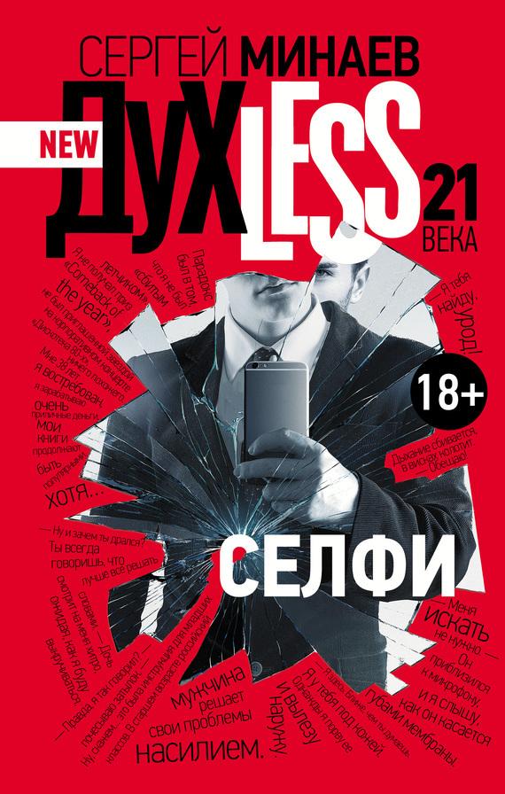 «Дyxless 21 века. Селфи» Сергей Минаев