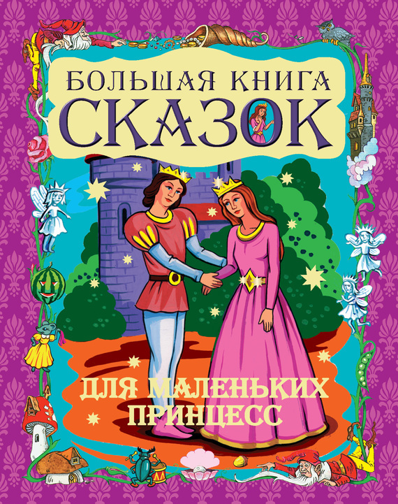 Отсутствует Большая книга сказок для маленьких принцесс рубиновая книга сказок cdmp3