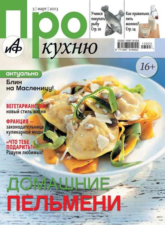 Редакция журнала АиФ. Про Кухню АиФ. Про Кухню 03-2013