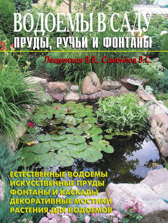 В. С. Самойлов Водоемы в саду. Пруды, ручьи и фонтаны