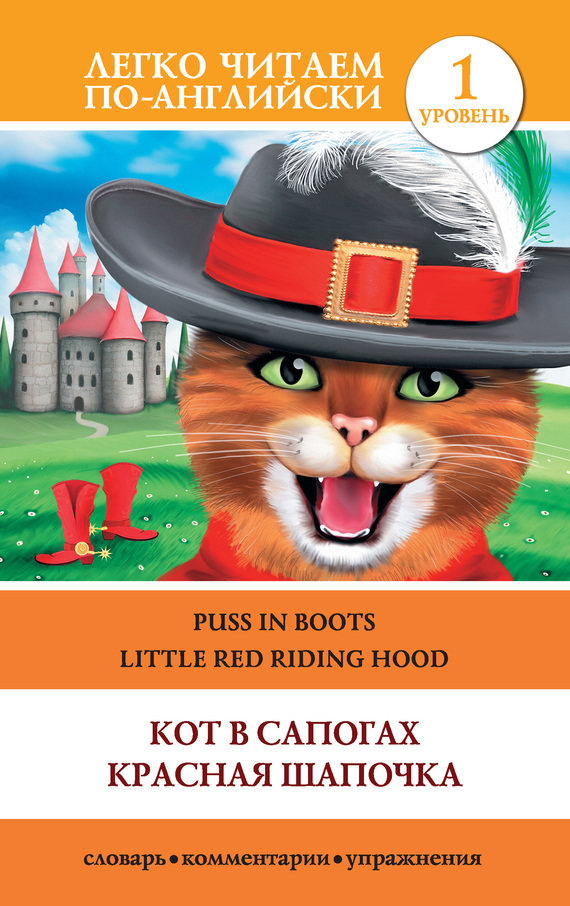 Отсутствует Кот в сапогах. Красная шапочка / Puss in Boots. Little Red Riding Hood perrault c puss in boots pupil s book stage 2