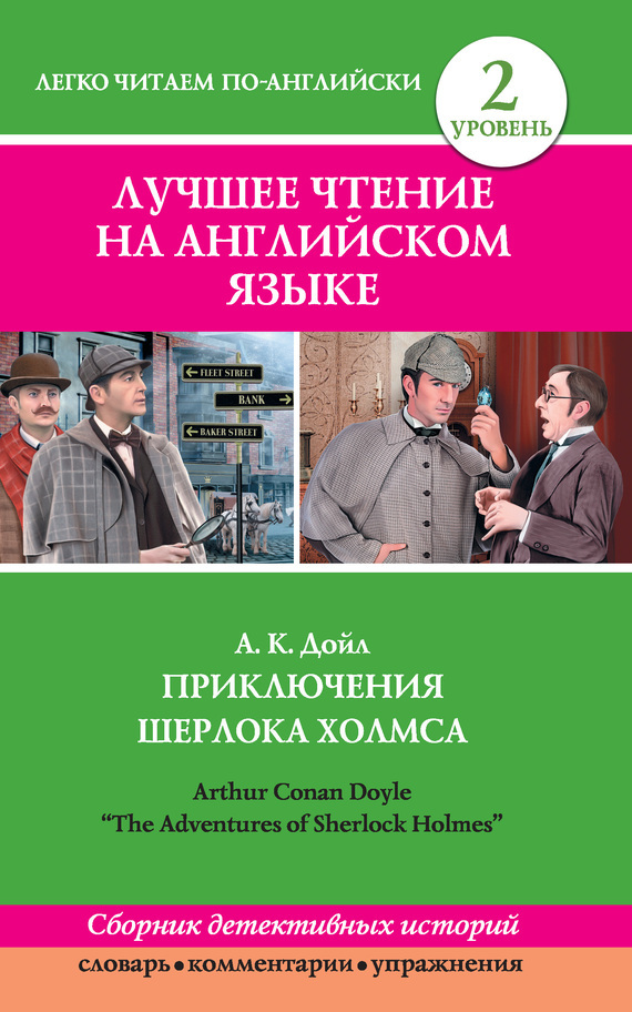 Артур Конан Дойл Приключения Шерлока Холмса / The Adventures of Sherlock Holmes (сборник) doyle a the adventures of sherlock holmes