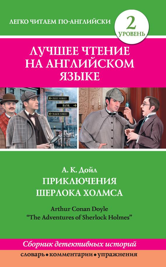 Артур Конан Дойл Приключения Шерлока Холмса / The Adventures of Sherlock Holmes (сборник) the adventures of sherlock holmes