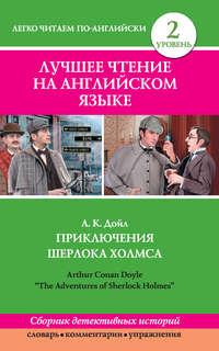 - Приключения Шерлока Холмса / The Adventures of Sherlock Holmes (сборник)