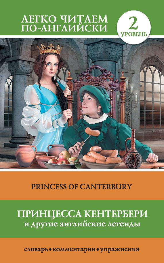 Принцесса Кентербери и другие английские легенды / Princess of Canterbury (сборник) ( Отсутствует  )