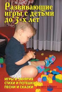 В. В. Лещинская - Развивающие игры с детьми до 3-х лет