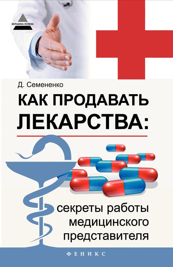 Дмитрий Семененко Как продавать лекарства: секреты работы медицинского представителя дмитрий крутов отдел продаж под ключ