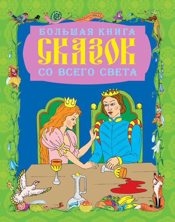 Отсутствует Большая книга сказок со всего света отсутствует большая кулинарная книга