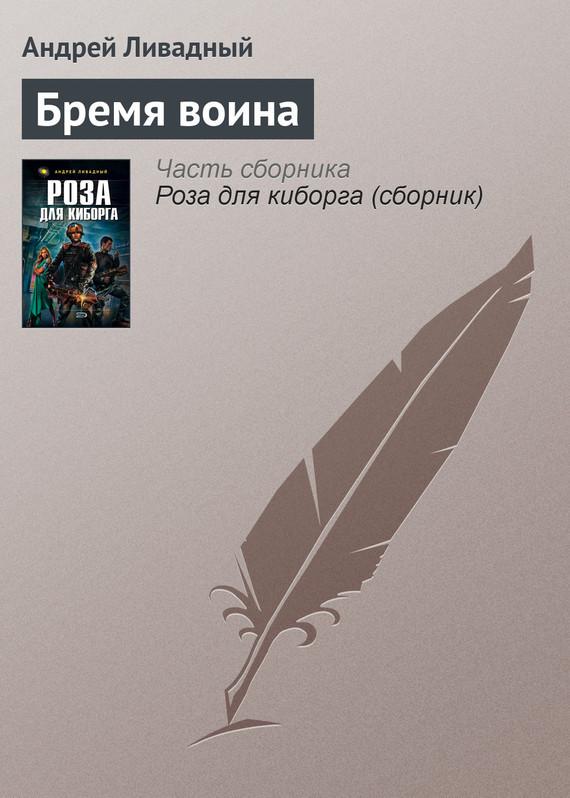Скачать Бремя воина бесплатно Андрей Ливадный