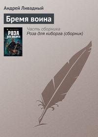 Ливадный, Андрей  - Бремя воина