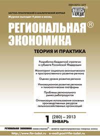 - Региональная экономика: теория и практика № 1 (280) 2013