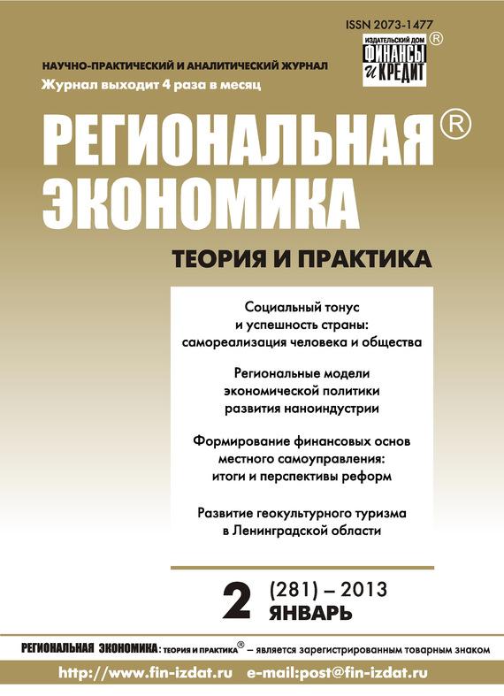 Отсутствует Региональная экономика: теория и практика № 2 (281) 2013
