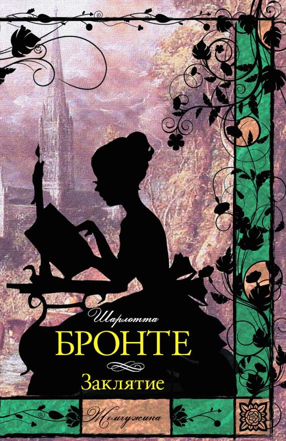Скачать Шарлотта Бронте бесплатно Заклятие сборник