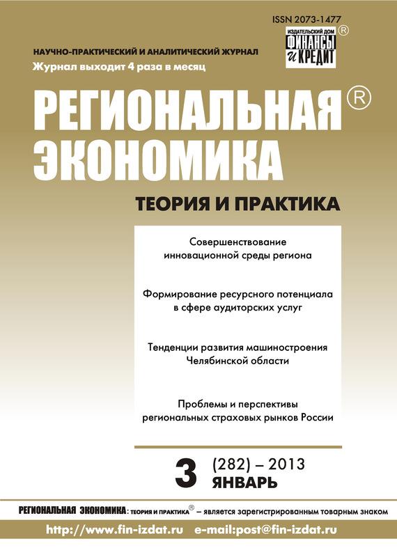 Отсутствует Региональная экономика: теория и практика № 3 (282) 2013