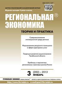 Отсутствует - Региональная экономика: теория и практика № 3 (282) 2013