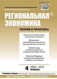 - Региональная экономика: теория и практика № 4 (283) 2013