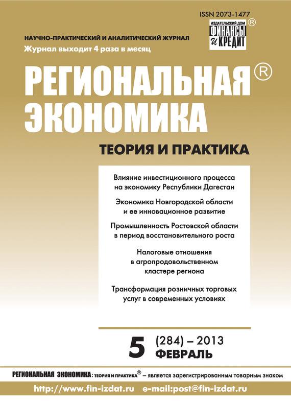 Отсутствует Региональная экономика: теория и практика № 5 (284) 2013 альманах развитие и экономика