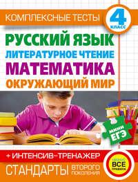 Нянковская, Н. Н.  - Комплексные тесты. 4 класс. Русский язык, литературное чтение, математика, окружающий мир. + Интенсив-тренажер