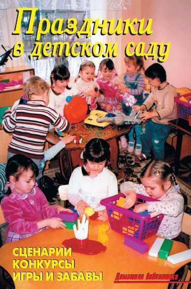 Обложка книги Праздники в детском саду, автор Лещинская, В. В.