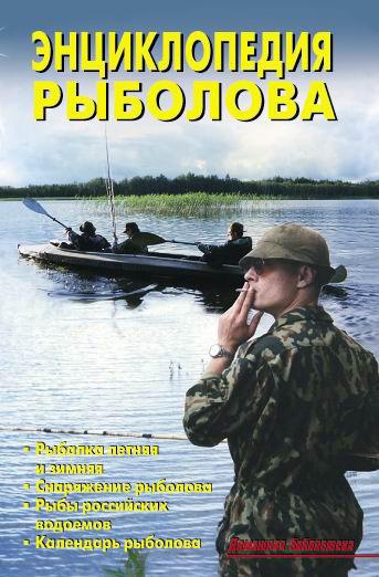 бесплатно Энциклопедия рыболова Скачать В. С. Левадный