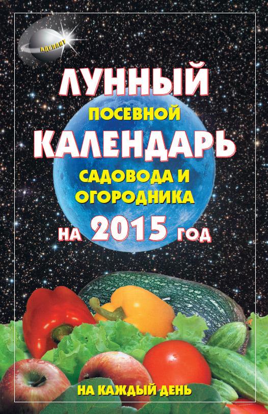 Лунный посевной календарь садовода и огородника на 2015 год ( А. С. Гаврилова  )