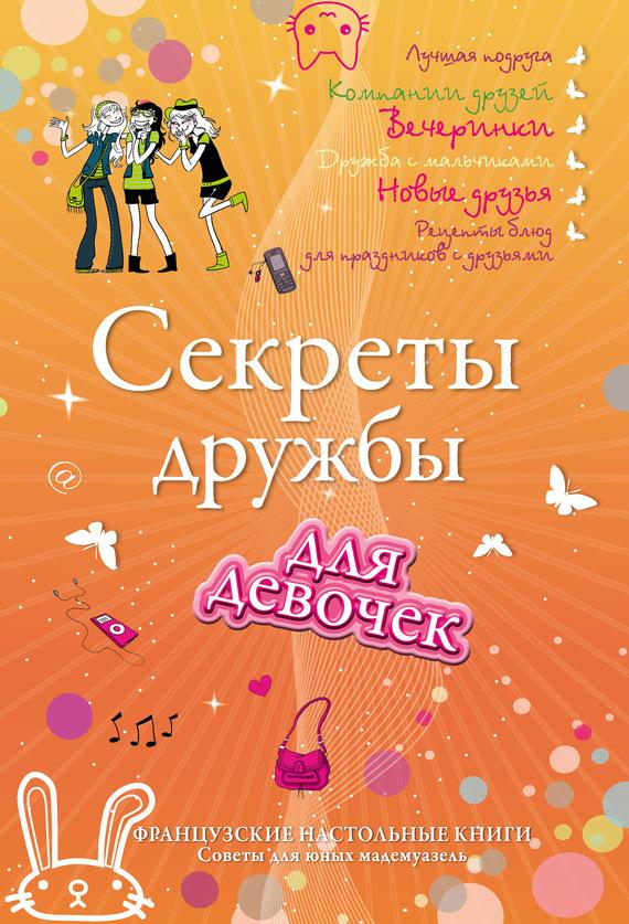 Секреты дружбы для девочек. Одна за всех, и все за одну! развивается романтически и возвышенно