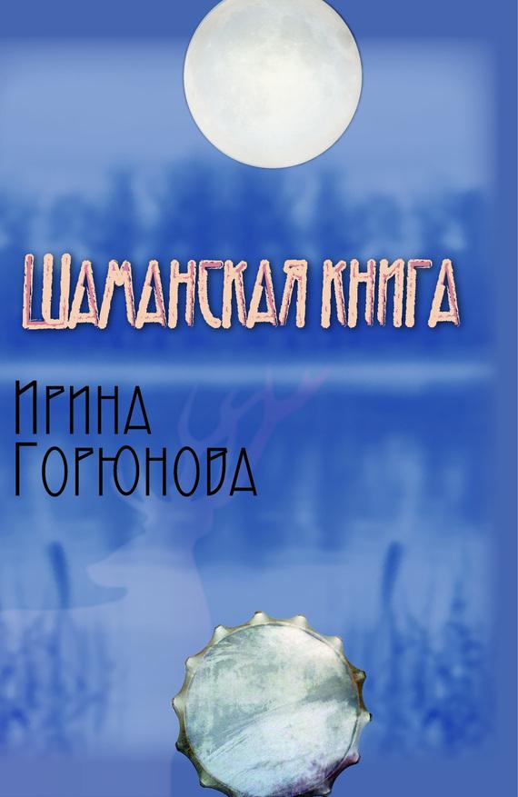 Ирина Горюнова бесплатно