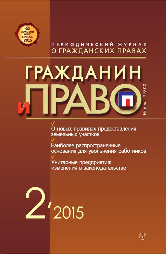 Гражданин и право № 02/2015