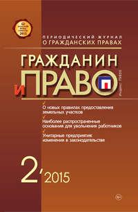 - Гражданин и право №02/2015