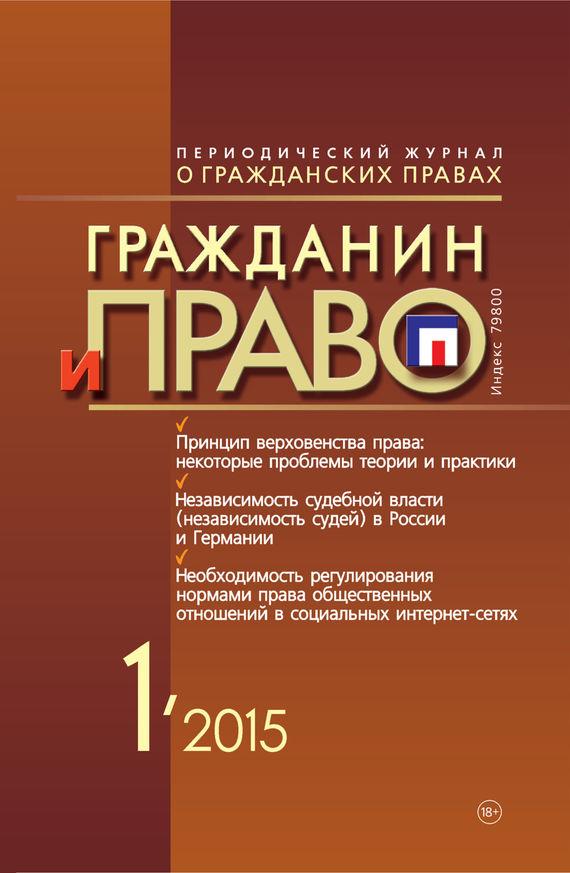 Гражданин и право № 01/2015