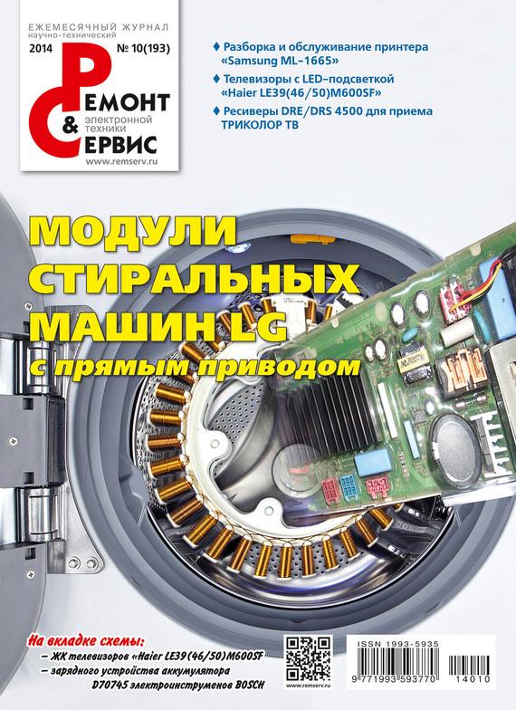 Отсутствует Ремонт и Сервис электронной техники №10/2014