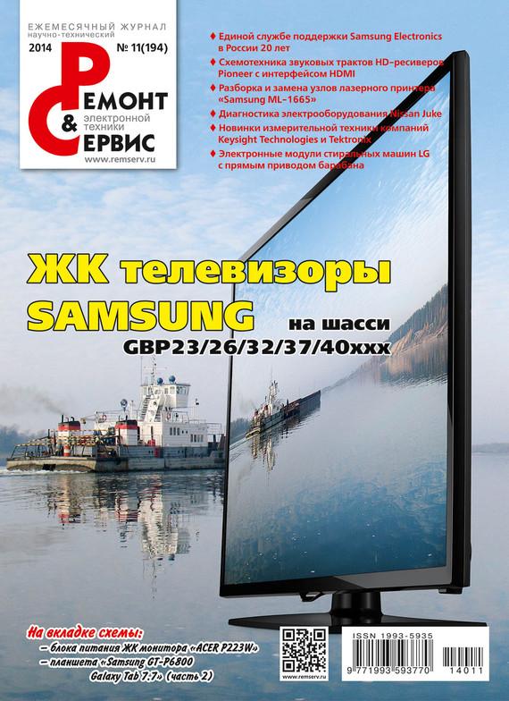 Ремонт и Сервис электронной техники № 11/2014