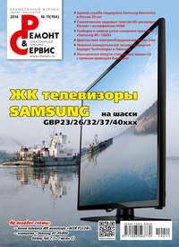 - Ремонт и Сервис электронной техники №11/2014