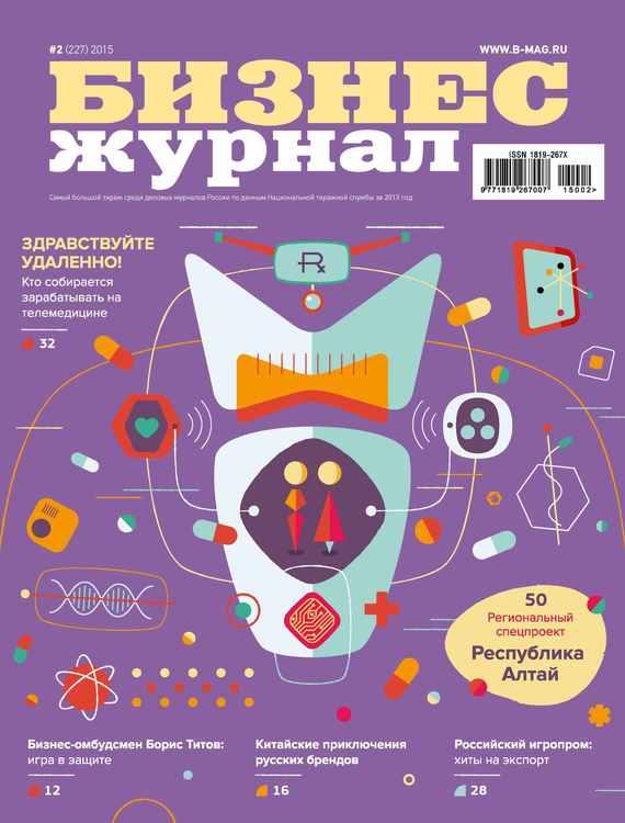 Отсутствует Бизнес-журнал №02/2015 бренды