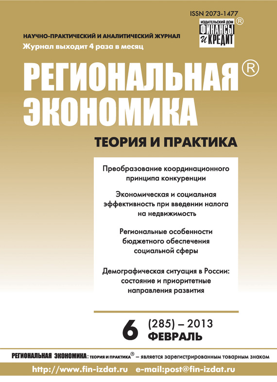 Отсутствует Региональная экономика: теория и практика № 6 (285) 2013 отсутствует региональная экономика теория и практика 21 348 2014