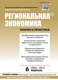 Отсутствует - Региональная экономика: теория и практика № 6 (285) 2013