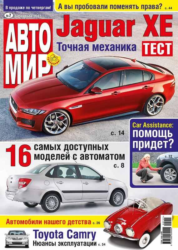 ИД «Бурда» АвтоМир №07/2015 ид бурда журнал тест драйв 07 2015