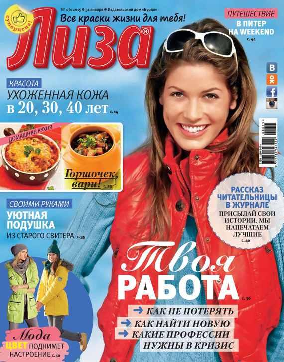 ИД «Бурда» Журнал «Лиза» №06/2015 ид бурда журнал лиза 34 2015