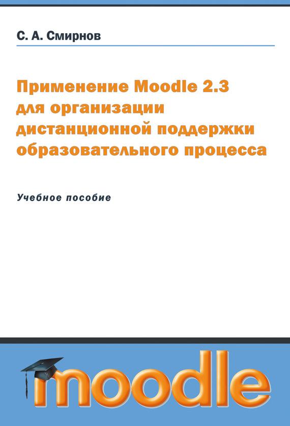 Сергей Смирнов Применение Moodle 2.3 для организации дистанционной поддержки образовательного процесса