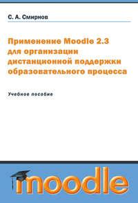 Смирнов, Сергей  - Применение Moodle 2.3 для организации дистанционной поддержки образовательного процесса
