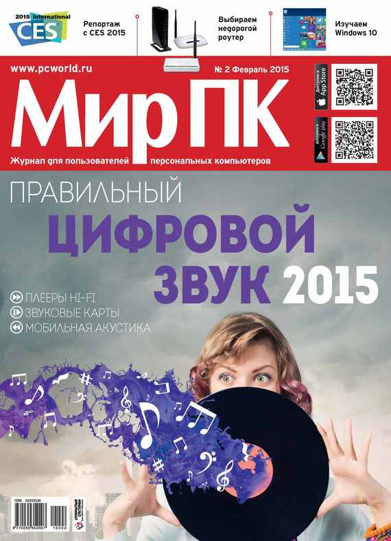 все цены на Мир ПК Журнал «Мир ПК» №02/2015 онлайн